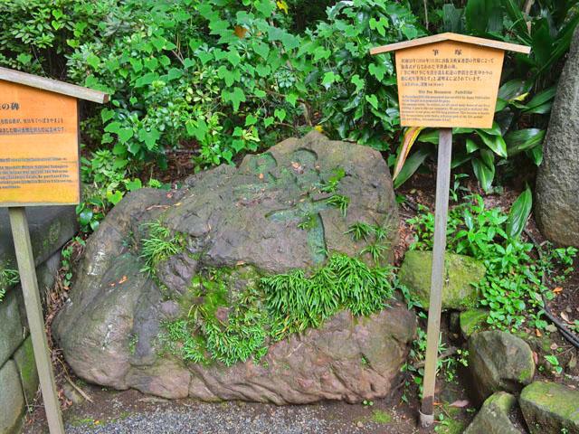 椿山荘庭園の筆塚