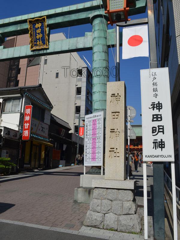 神田神社と書かれた石碑