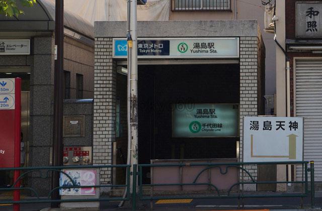 東京メトロ千代田線・湯島駅