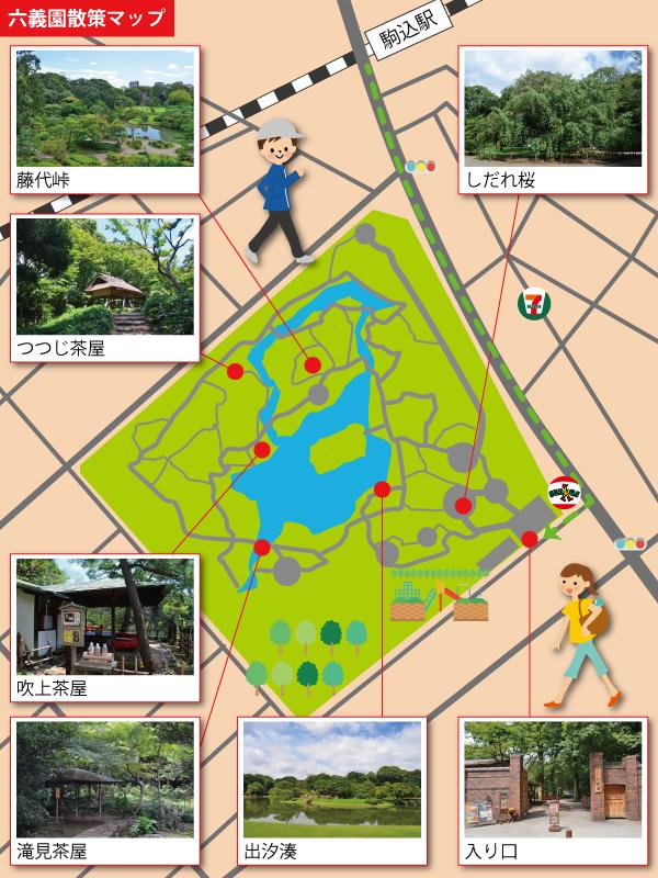 六義園の地図・駒込駅からのアクセス
