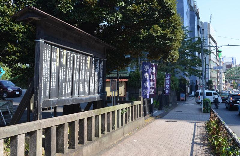 御茶ノ水駅から外堀通りを歩くと湯島聖堂です
