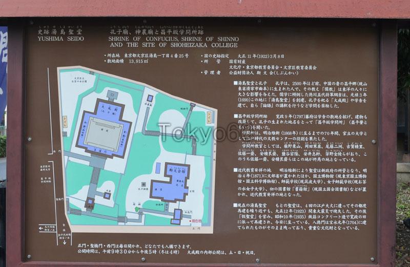 湯島聖堂境内の地図
