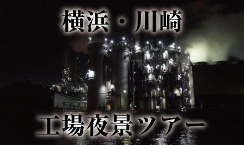 工場夜景ツアー【神奈川90分】ポケカルで行く!川崎京浜運河クルーズ