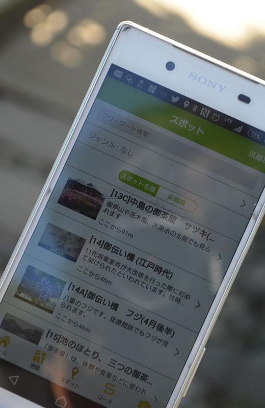 都立公園散策アプリ「Tokyo Parks Navi」