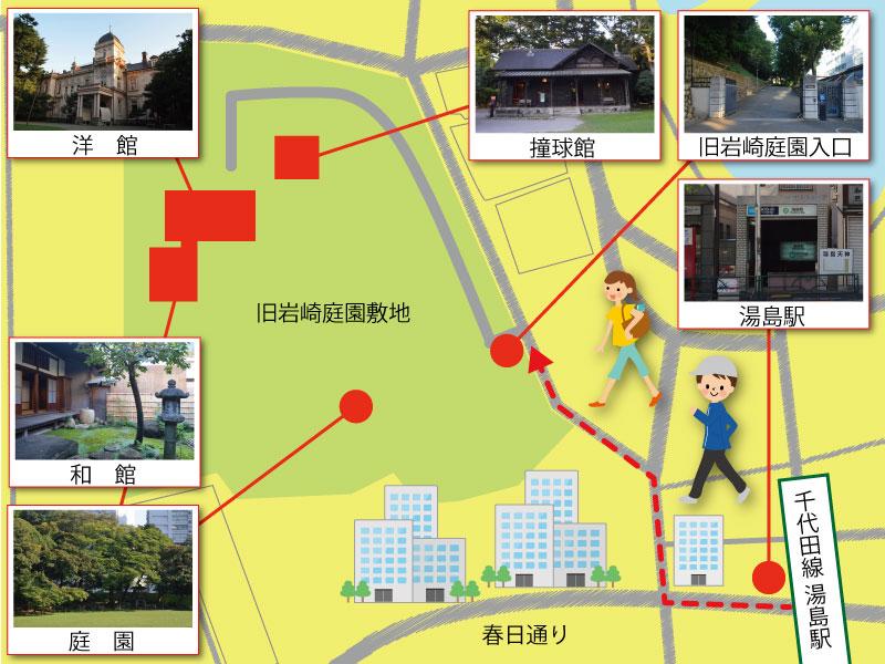 旧岩崎庭園地図アクセス