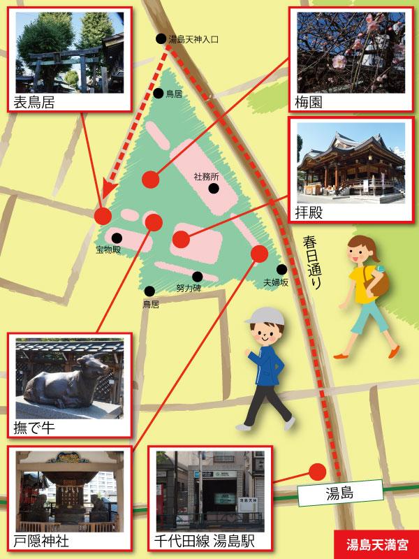 湯島天満宮アクセス地図