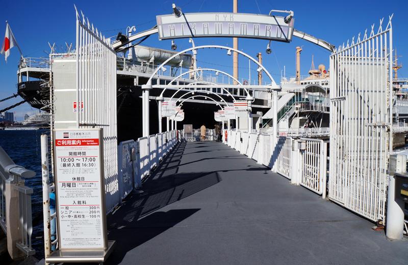 横浜山下公園氷川丸の入場口