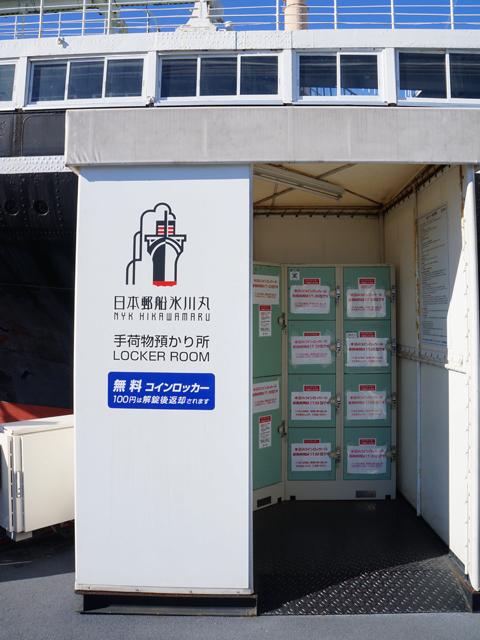 横浜山下公園氷川丸のコインロッカー