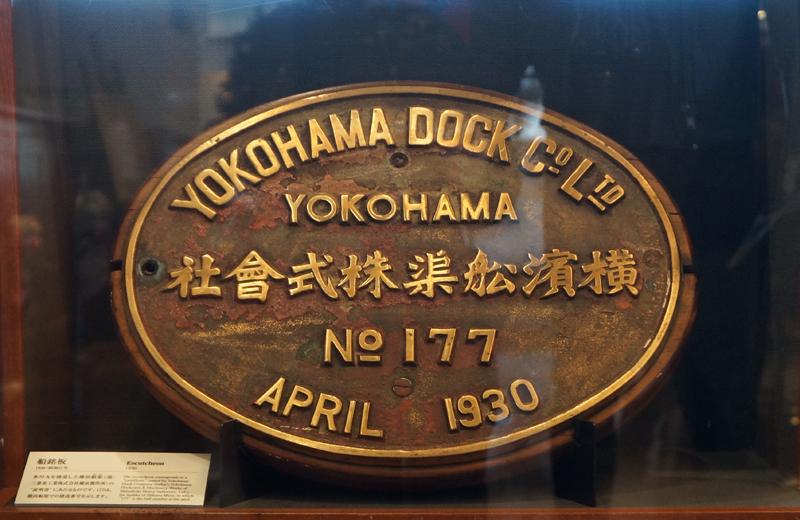 横浜山下公園氷川丸の船銘板・案内板