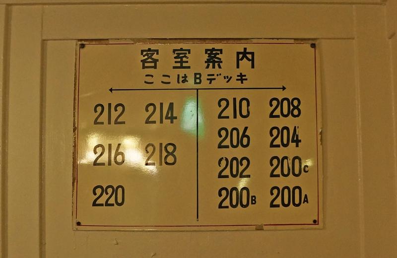 横浜山下公園氷川丸の客室案内