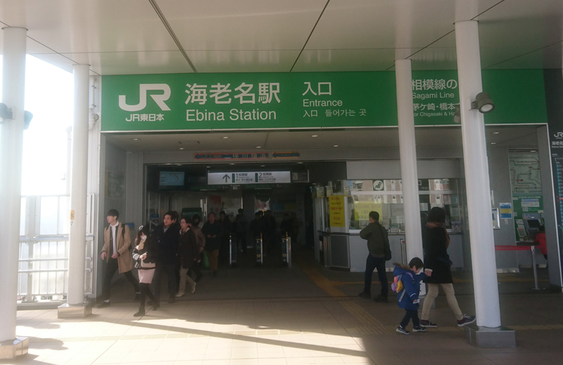JR相模線「海老名駅」