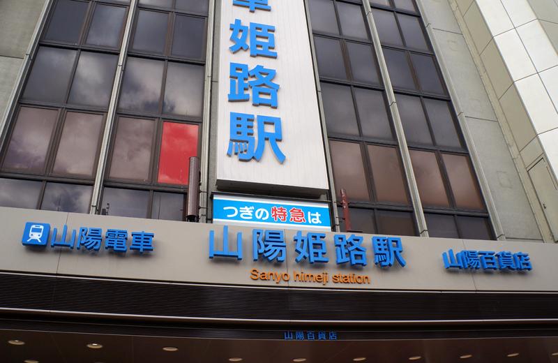 山陽姫路駅。座席を確保しやすい発着駅