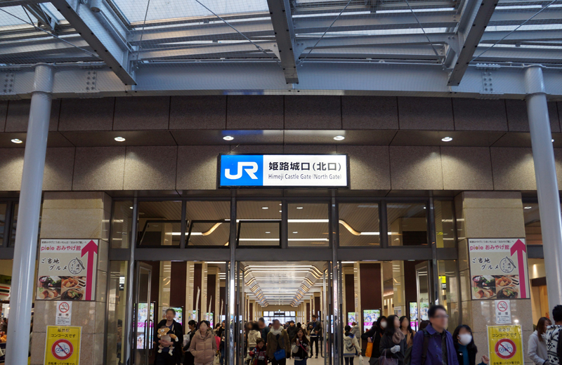 JR姫路駅。快速電車はもちろん、山陽新幹線も停車するターミナル