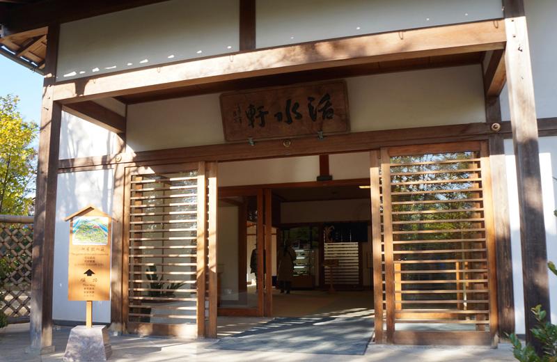 姫路好古園のレストラン活水軒