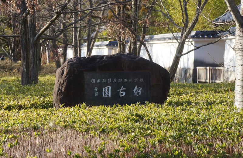 姫路好古園。入口近くの石碑