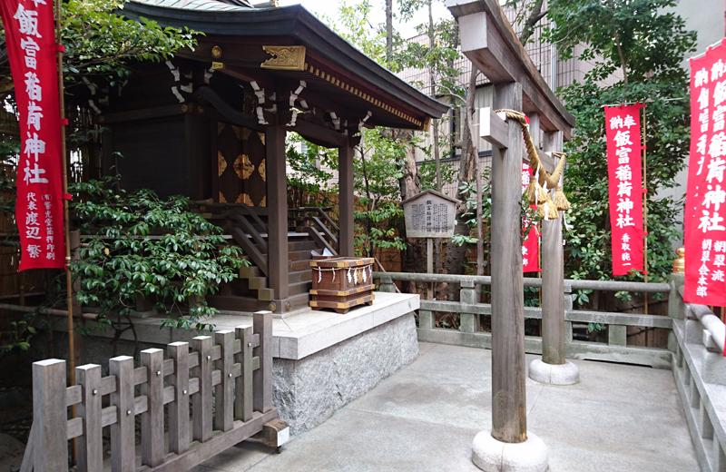飯富稲荷神社(飯田橋)