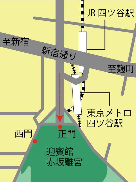 迎賓館赤坂離宮の地図・アクセス