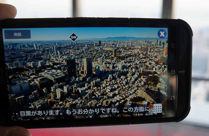 東京タワートップデッキのスマホ型の音声ガイド