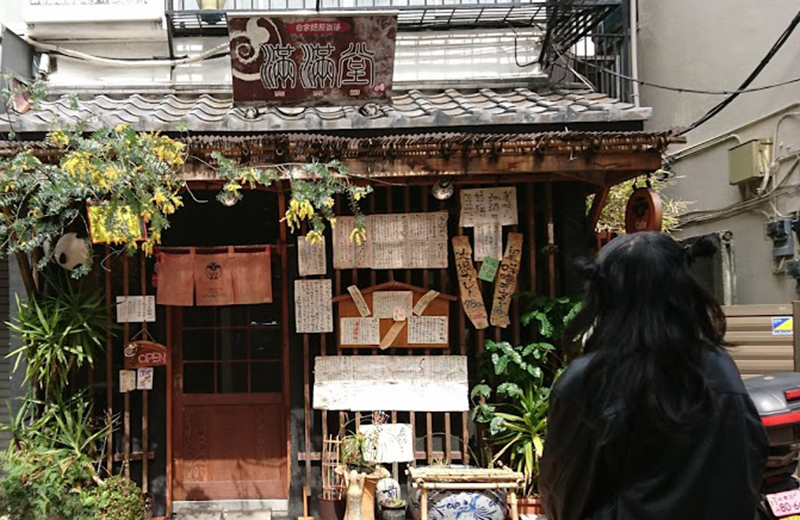 谷中銀座、自家焙煎珈琲 Cafe 満満堂