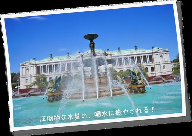 迎賓館赤坂離宮。本館と主庭の噴水