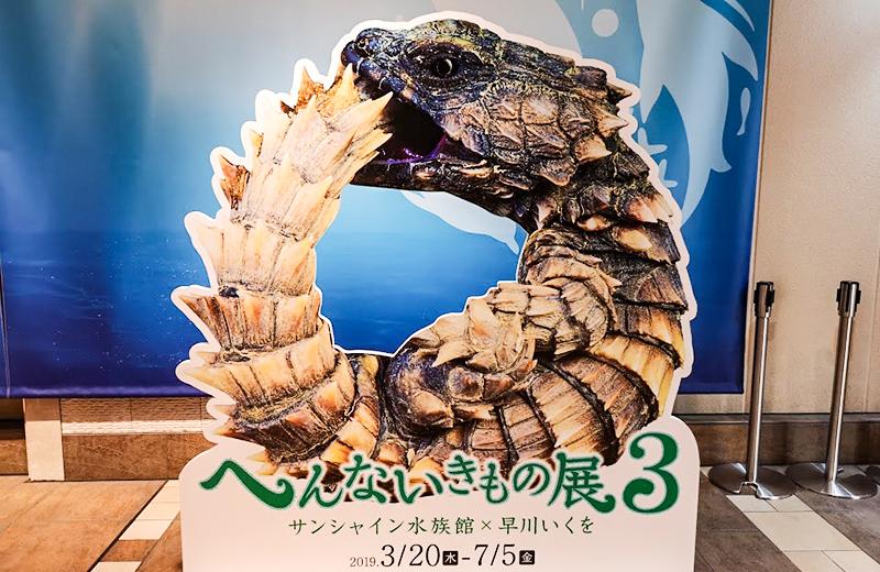 へんないきもの展3サンシャイン水族館