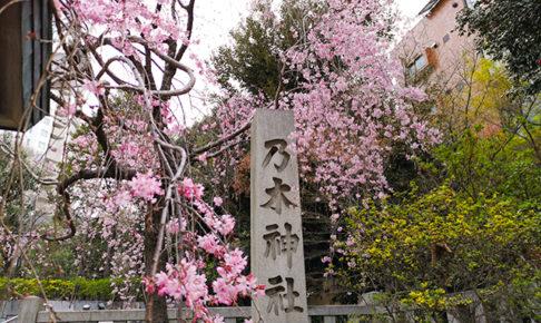 港区乃木神社