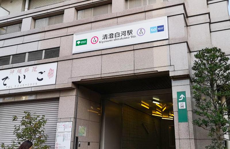 清澄白河駅/清澄白河庭園