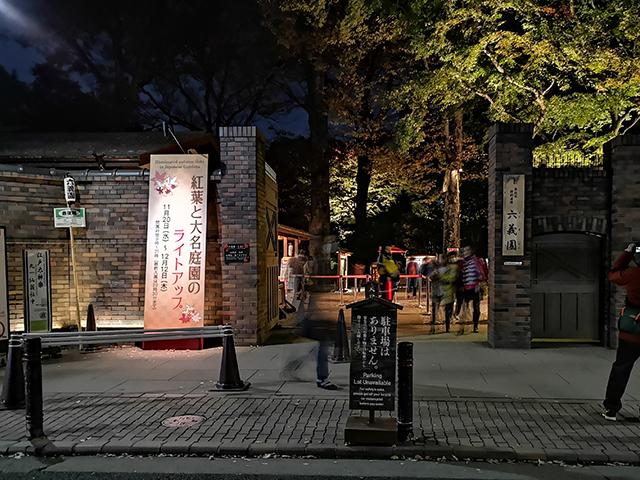 夜の入り口/六義園ライトアップ