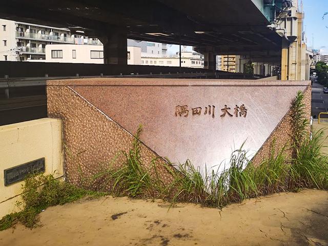 隅田川大橋(すみだがわおおはし):何時間かかる?隅田川12橋+2橋を、真夏一人で歩いてみました
