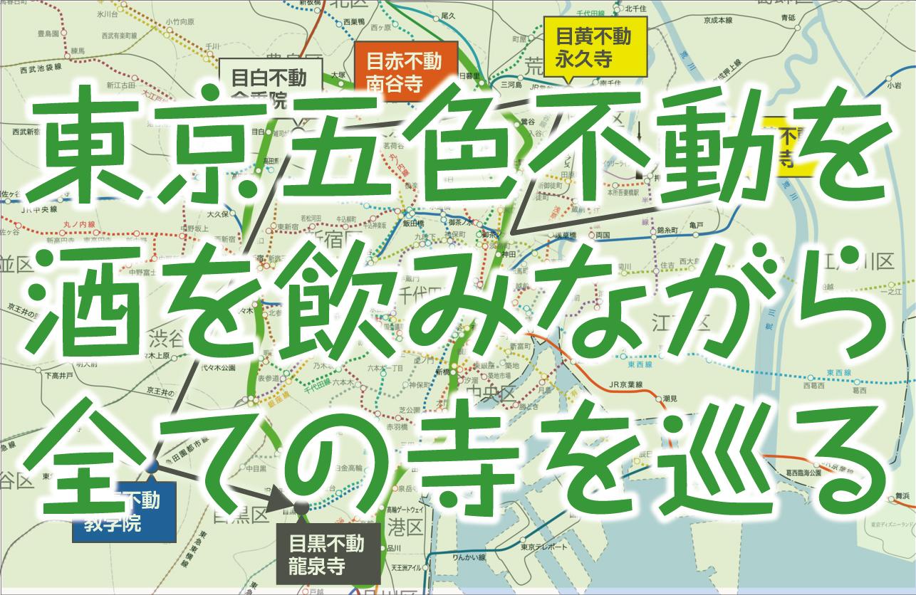 東京五色不動を巡りたい!ただ巡るだけではなく酒を飲みつつ巡りたい