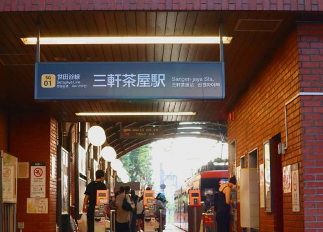 三軒茶屋駅:五色不動