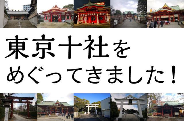 東京十社を1日でめぐってきました/行きやすいルートを紹介します!