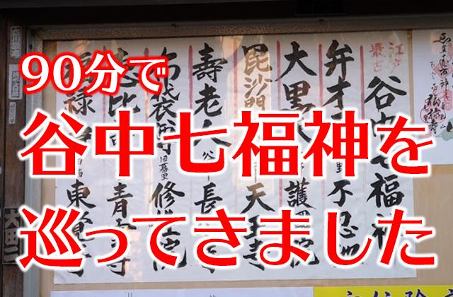 【江戸・東京で最古】谷中七福神を90分ですべて巡ってきました!