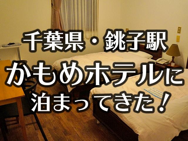 銚子駅・かもめホテルに泊まってきました